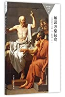 Socrates (Chinese Edition)