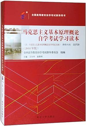 自考教材 03709 马克思主义基本原理概论 2018年版 北京大学出版社 卫兴华赵家祥编