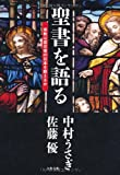 宗教は震災後の日本を救えるか 聖書を語る