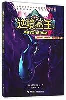 逆境鲨王3:幼鲨军团与连环陷阱