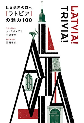 世界遺産の都へ 「ラトビア」の魅力100