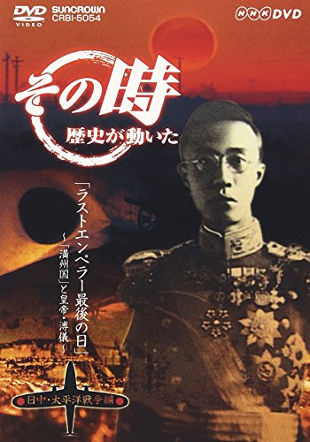 NHK「その時歴史が動いた」 ラストエンペラー最後の日 ~「満州国」と皇帝・溥儀~「日中・太平洋戦争編」 [DVD]の詳細を見る