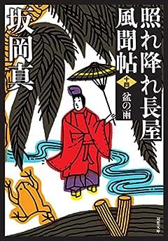 照れ降れ長屋風聞帖〈十四〉-盆の雨<新装版> (双葉文庫)