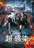 超 感染 ファイナル・デッド[DVD]
