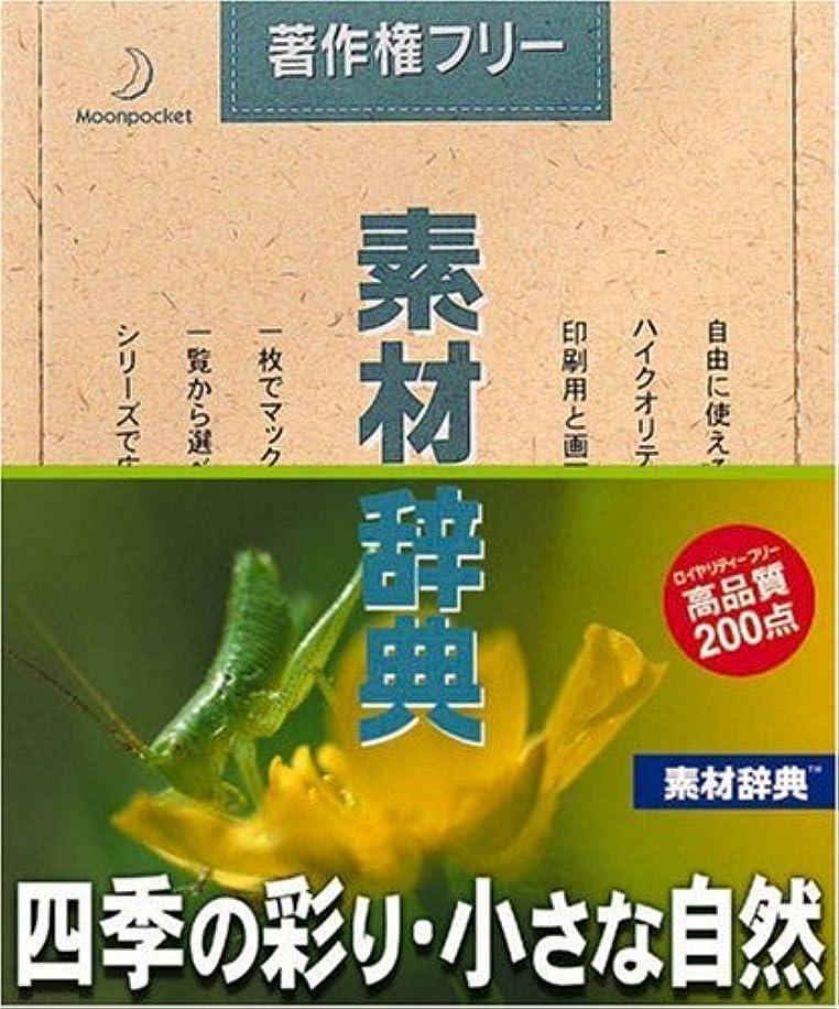 排泄物収まる丁寧素材辞典 Vol.82 四季の彩り?小さな自然編
