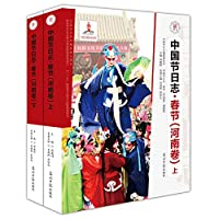 Spring Festival (Henan volume) up and down(Chinese Edition)