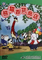 パンダ百貨店 (アニメ・中国語版DVD)