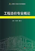 工程造价专业概论 (Chinese Edition)