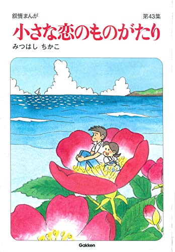 小さな恋のものがたり第43集