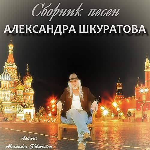 Askura Alexander Shkuratov