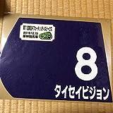 タイセイビジョン朝日杯 フューチュリティステークス ミニゼッケン