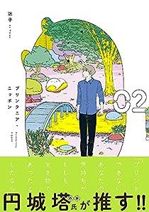 プリンタニア・ニッポン (2)