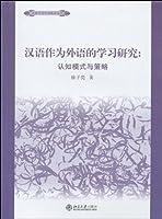 汉语作为外语学习的研究:认知模式与策略