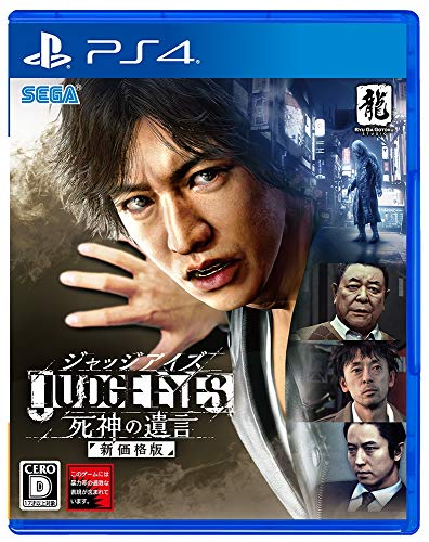 Sega Judge Eyes Shinigami no Yuigon For SONY PS4 PLAYSTATION 4 JAPANESE VERSION
