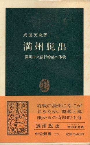 満州脱出―満州中央銀行幹部の体験 (中公新書 (769))