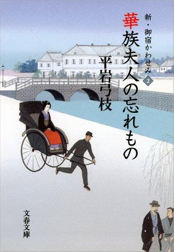 新・御宿かわせみ2 華族夫人の忘れもの (文春文庫)
