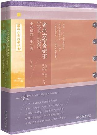 老北大宿舍纪事(1946-1952):中老胡同三十二号(增订本)