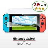 【ラークデジタル】2枚セット Nintendo Switch専用 強化 液晶保護 ガラスフィルム (旭ガラス 2枚)