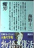 蠅男 (大衆文学館)