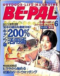 BE-PAL (ビーパル) 1995年6月号 キャンプ場200%活用術 / ヒタキから始める初夏のバード・ウォッチング