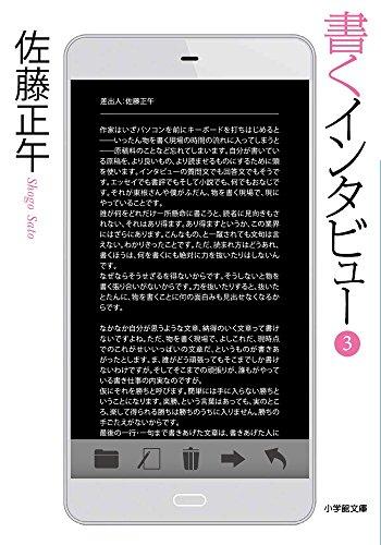 書くインタビュー (3) (小学館文庫)