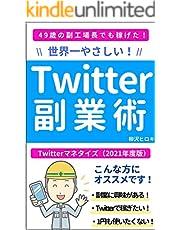 49歳の副工場長でも稼げた世界一やさしいTwitter副業術: 知識0のアラフィフでもできたTwitterマネタイズ(2021年度版)