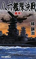 八六艦隊決戦―衝突! (RYU NOVELS)