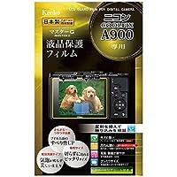 ケンコー マスターG液晶保護フィルム(ニコンCOOLPIX A900用)KLPMNCPA900