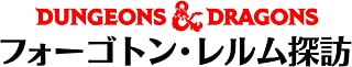 フォーゴトン・レルム探訪コレクター・ブースター日本語版 BOX