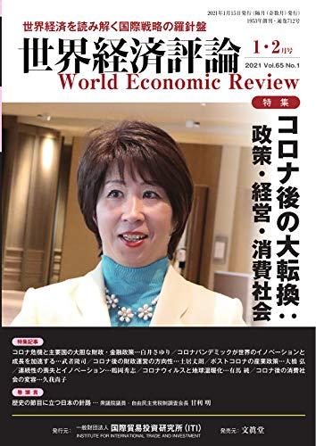 世界経済評論 2021年1/2月号 (2020-12-15) [雑誌]