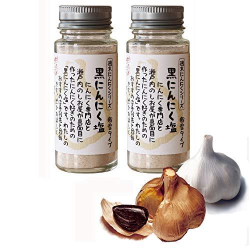 黒にんにく塩 粉雪タイプ 2本セット 青森県産黒にんにく使用