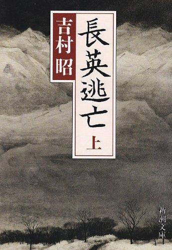 長英逃亡(上) (新潮文庫)