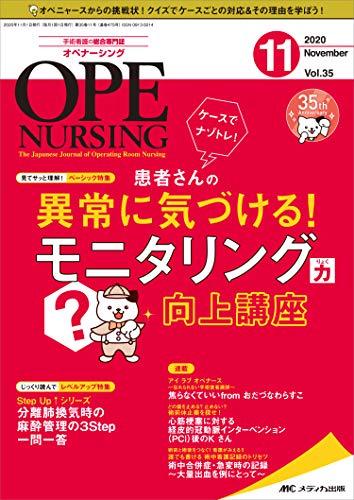 オペナーシング 2020年11月号(第35巻11号)特集:ケースでナゾトレ! 患者さんの異常に気づける! モニタリング力向上講座