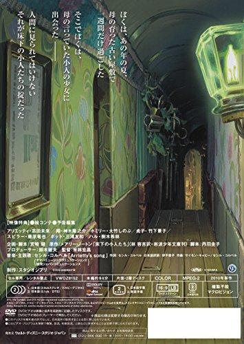借りぐらしのアリエッティ[DVD]