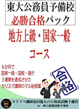 必勝合格パック 地方上級・国家一般職コース