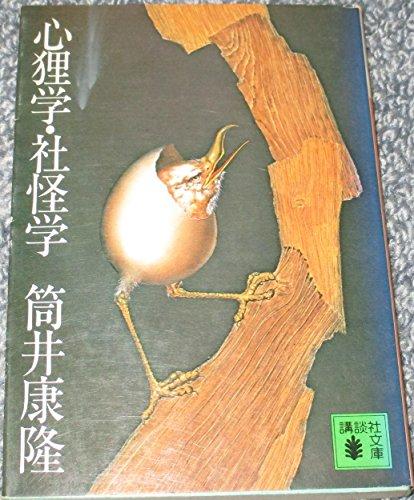 心狸学・社怪学 (講談社文庫 つ 1-2)