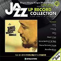 ジャズLPレコードコレクション 61号 (ファイヴ・ミンガス チャールズ・ミンガス) [分冊百科] (LPレコード付) (ジャズ・LPレコード・コレクション)
