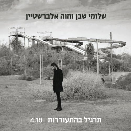 שלומי שבן feat. חוה אלברשטיין