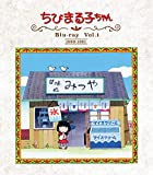 放送開始30周年記念 ちびまる子ちゃん 第1期 Blu-ray ...[Blu-ray/ブルーレイ]