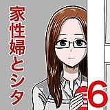 家性婦とシタ 6: スーパー