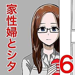 [早坂啓吾]の家性婦とシタ 6: スーパー
