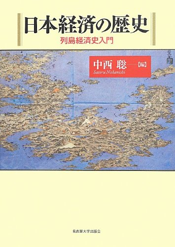 日本経済の歴史―列島経済史入門―