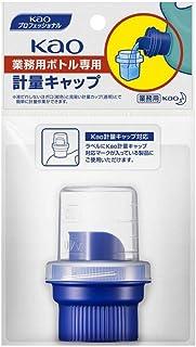 Kao业务用瓶子专用计量杯 1个(花王专业系列)