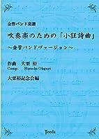"""ティーダ出版 金管バンド譜 吹奏楽のための""""小狂詩曲"""" ~金管バンドヴァージョン~ (大栗裕/鈴木栄一)"""