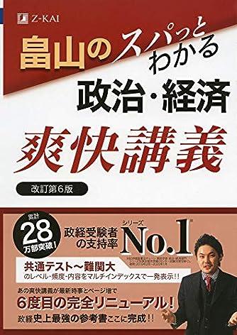 畠山のスパっとわかる政治・経済爽快講義 改訂第6版