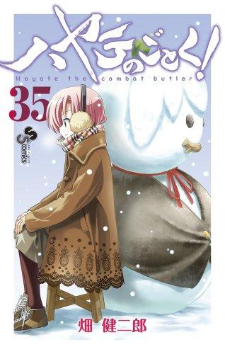 ハヤテのごとく! 35 (少年サンデーコミックス)