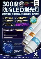 アイデックスインターナショナル 300度防滴LED蛍光灯 ガラス/PETフィルム 32W型 電球色3000K AC85~240V 片側給電 30本入り