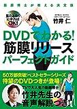 DVDでわかる 筋膜リリースパーフェクトガイド──筋膜博士が教える決定版