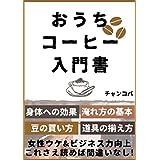 おうちコーヒー入門書
