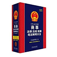 Commercial Law People's Republic of China laws and regulations of judicial interpretation Daquan (total 2020 edition the first edition)(Chinese Edition)